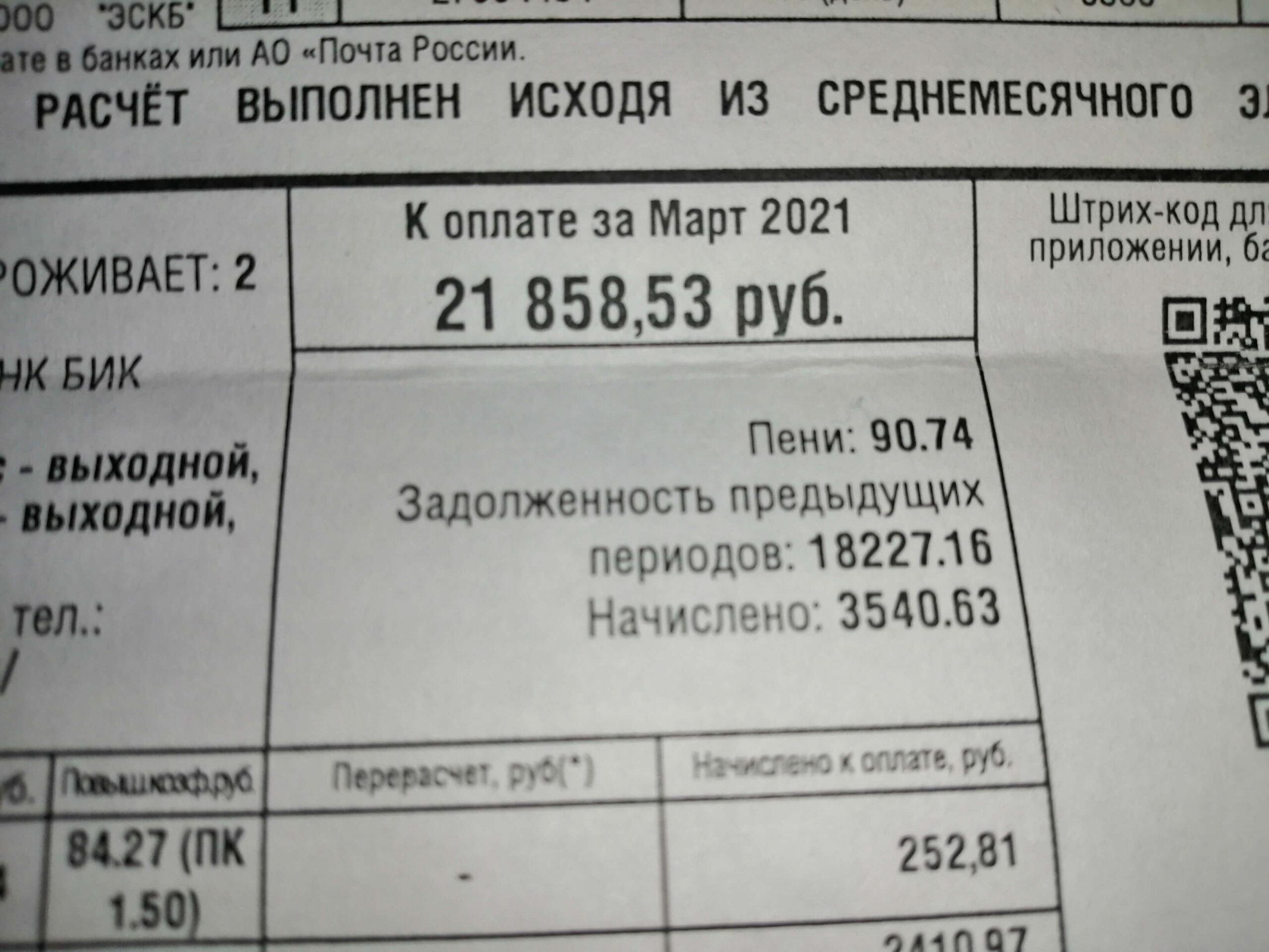 Платежка за отопление за март 2021 года
