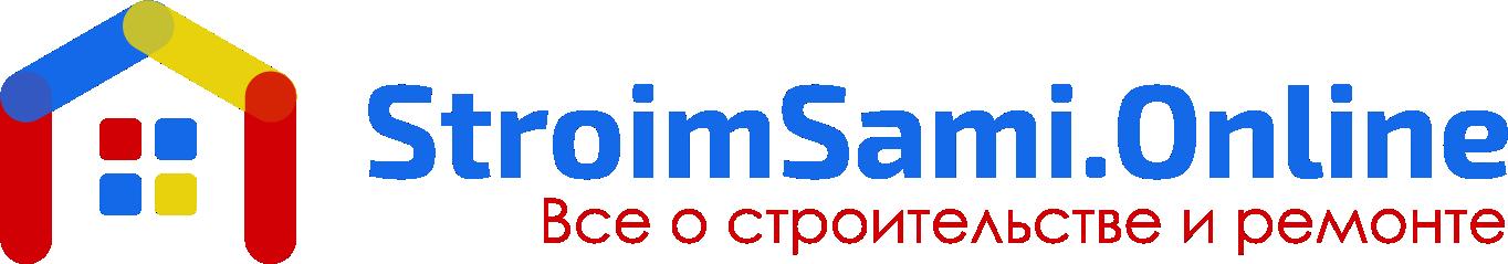 StroimSami.Online - Авторский блог о строительстве и ремонте