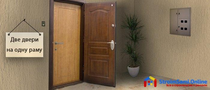 Установка второй входной двери в квартире