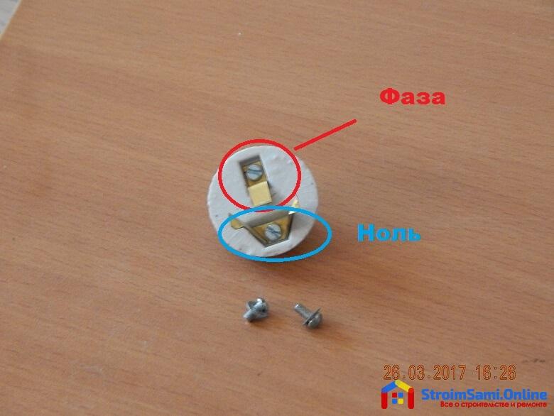 На фото: подключение проводов к карболитовому патрону e27